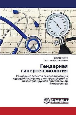 Gendernaya gipertenziologiya by Ruzov Viktor
