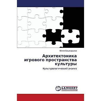 Arkhitektonika Igrovogo Prostranstva Kultury by Bashkirtseva Yuliya
