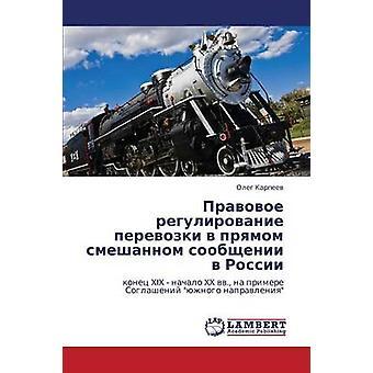 Pravovoe Regulirovanie Perevozki V Pryamom Smeshannom Soobshchenii V Rossii por Karpeev Oleg