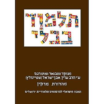 The Steinsaltz Talmud Bavli: Tractate Bava Kamma Part 1, Large, Hebrew