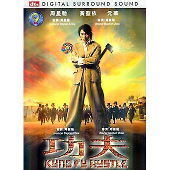 Kung Fu Hustle filmaffisch (11 x 17)