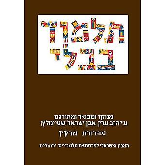 The Steinsaltz Talmud Bavli: Tractate Eruvin Part� 1, Large (Steinsaltz Talmud Bavli)
