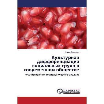 Kulturnaya Differentsiatsiya Sotsialnykh Grupp V Sovremennom Obshchestve by Samkova Irina