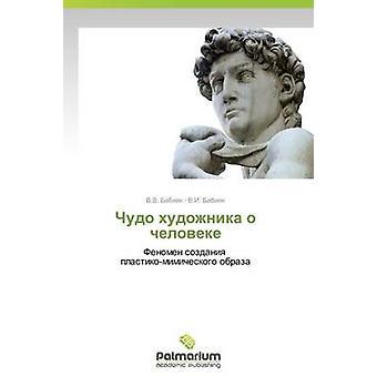 Chudo Khudozhnika O Cheloveke av Babiyak V. V.