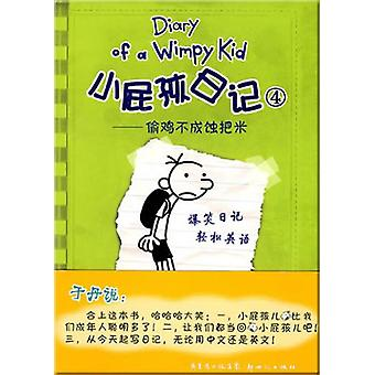 Diary of a Wimpy Kid 4 - Rodrick Rules (2 of 2) (Simplified Chinese/En
