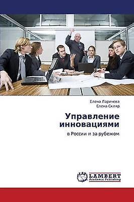 Upravlenie Innovatsiyami by Laricheva Elena