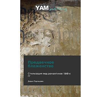 Predvechnoe Blazhenstvo by Torgashova Darya