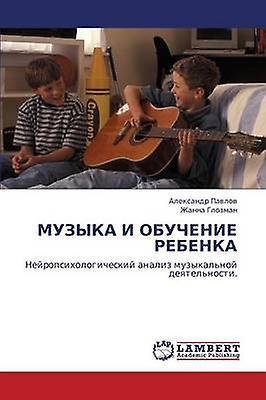 Muzyka I Obuchenie Rebenka by Pavlov Aleksandr