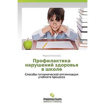 Profilaktika Narusheniy Zdorovya V Shkole by Stepanova Marina