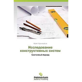 Issledovanie Konstruktivnykh Sistem av Krasnoshchyekov Yuriy
