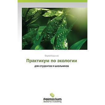 Praktikum po ekologii by Baranov Sergey