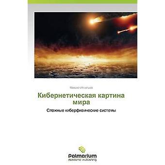 Kiberneticheskaya Francine mira par Ignatev Mikhail