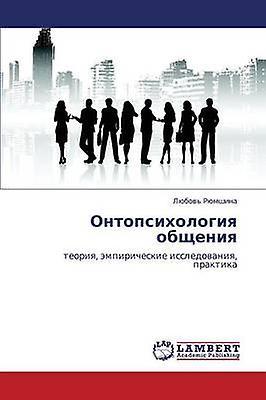 Onhautsikhologiya obshcheniya by Ryumshina Lyubov
