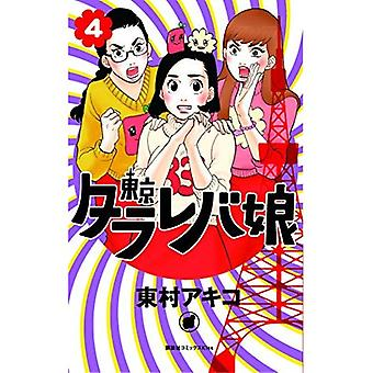 Tokyo Tarareba Girls 4 (Tokyo Tarareba Girls)