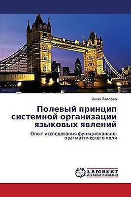Polevyy Printsip Sistemnoy Organizatsii Yazykovykh Yavleniy by Pavlova Anna