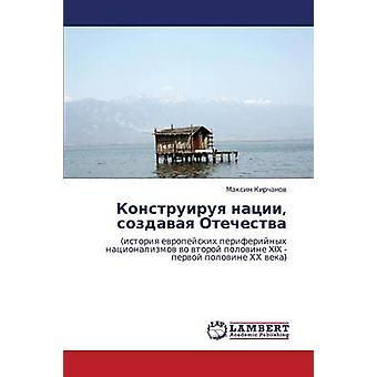 Konstruiruya Natsii Sozdavaya Otechestva by Kirchanov Maksim