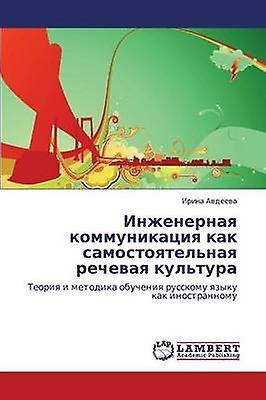 Inzhenernaya Kommunikatsiya Kak Samostoyatelnaya Rechevaya Kultura by Avdeeva Irina
