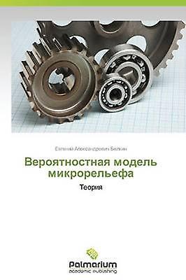 Veroyatnostnaya Model Mikrorelefa by Belkin Evgeniy Aleksandrovich