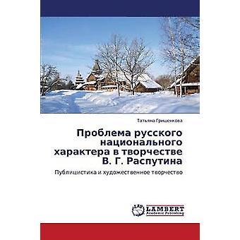 Problema Russkogo Natsionalnogo Kharaktera V Tvorchestve V. G. Rasputina av Grishenkova Tatyana
