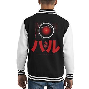 Space Odyssey Hal Japanese Text Kid's Varsity Jacket