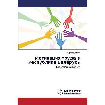Motivatsiya Truda V Respublike Hviderusland af Dragun Mariya