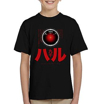 Espacio t-shirt odisea Hal texto japonés niños