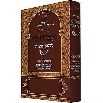 Koren Avoteinu Rosh HaShana Mahzor, Standard Size, Moroccan, Hebrew