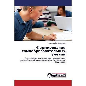 Formirovanie Samoobrazovatelnykh Umeniy by Ovchinnikova Natalya
