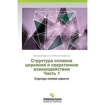 Struktura Splavov Tsirkoniya ich Sverkhtonkie Vzaimodeystviya Tschast 1 von Kiritschenko Valeriiy
