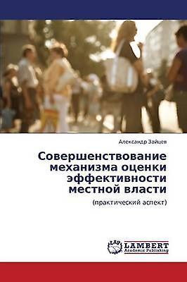 Sovershenstvovanie Mekhanizma Otsenki Effektivnosti Mestnoy Vlasti by Zaytsev Aleksandr