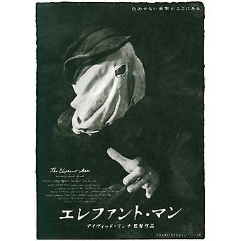 The Elephant Man Movie Poster (11 x 17)