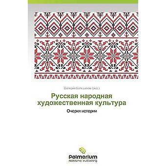 Russkaya narodnaya khudozhestvennaya kultura par Bolshakov Valeriy