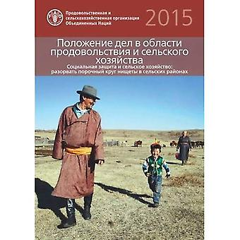 The State of Food and Agriculture (SOFA) 2015 (Russian): Social Protection and Agriculture: Breaking the Cycle...