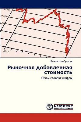 Rynochnaya Dobavlennaya Stoimost by Sutyagin Vladislav