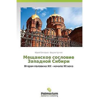 Meshchanskoe Soslovie Zapadnoy Sibiri by Goncharov Yuriy