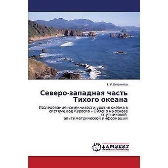 SeveroZapadnaya Chast Tikhogo Okeana av Belonenko Tatyana