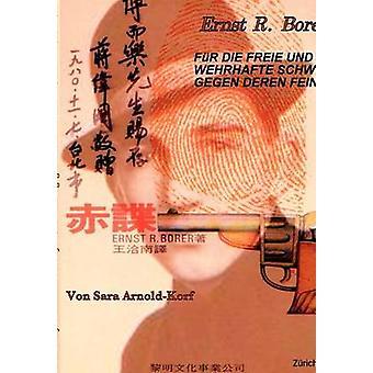 Ernst R. Borer by ArnoldKorf & Sara