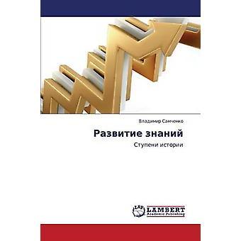 Razvitie Znaniy av Samchenko Vladimir
