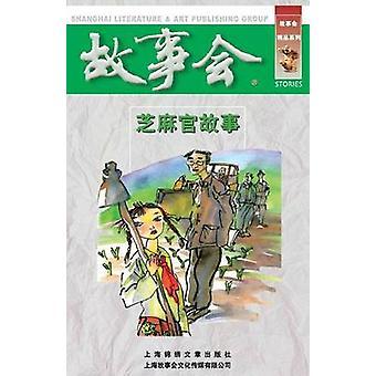 Zhi Ma Guan Gu Shi by He & Chengwei