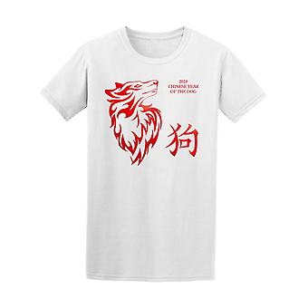 Year Of The Dog Tribal Art Tee Men's -Image by Shutterstock