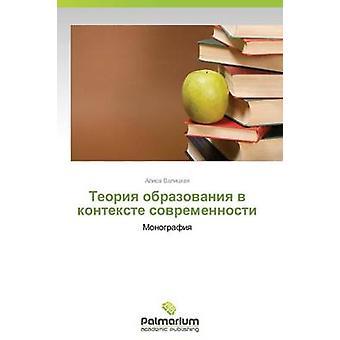 Teoriya obrazovaniya v kontekste sovremennosti av Valitskaya Alisa