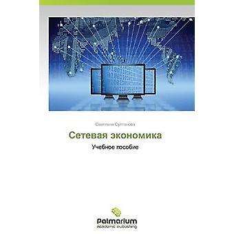 Setevaya Ekonomika av Sultanova Svetlana