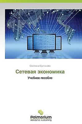 Setevaya Ekonomika by Sultanova Svetlana