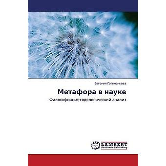 Metafora V Nauke durch Gogonenkova Evgeniya