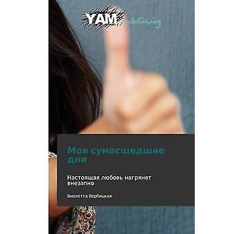 Moi Sumasshedshie Dni by Verbitskaya Violetta