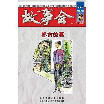 Du Shi Gu Shi by He & Cheng Wei