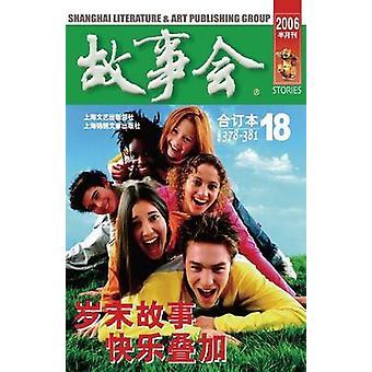 Gu Shi Hui 2006 Nian He Ding Ben 6 by He & Chengwei