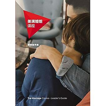Marriage Course Leader's Guide, Chinese Simplified