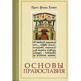 Osnov Pravoslaveya : Fundamentals of Orthodoxy (in Russian)