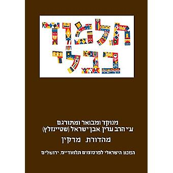 The Steinsaltz Talmud Bavli - Tractate Shevuot - Large by Rabbi Adin S